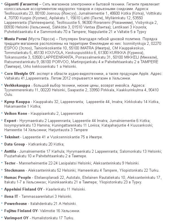 Адреса, магазины с продукцией Apple, i pad, i phone, Macbook, apple TV, imac и аксессуары в Финляндии: