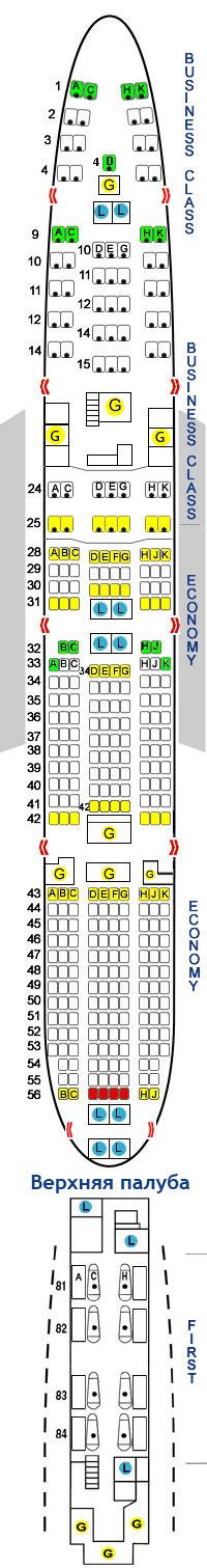 Как выбрать лучшие места в Боинге 747 400?
