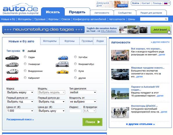 e64fe256cc1f Купить бу авто в германии с пробегом, немецкие сайты на русском. Те кто  собирается купить ...