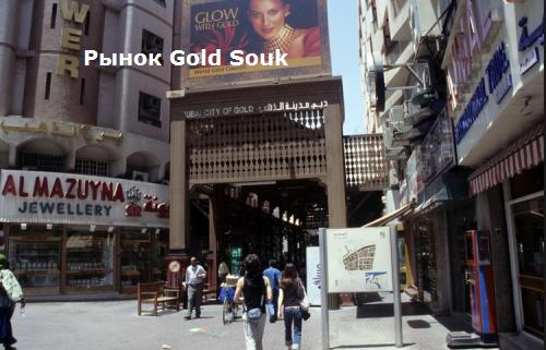 Рынок Gold Souk