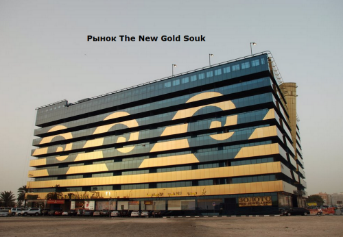 Рынок The New Gold Souk